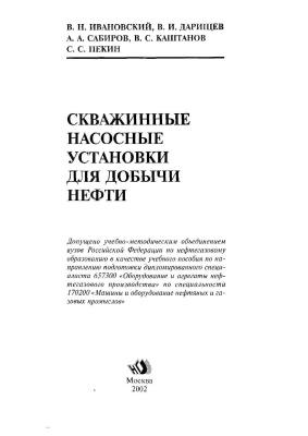 Ивановский В.Н. и др. Скважинные насосные установки для добычи нефти
