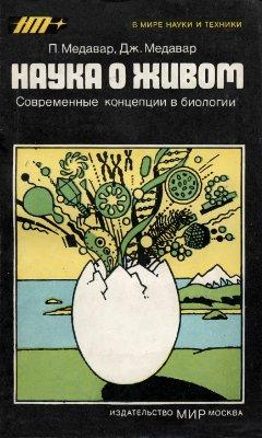 Медавар П., Медавар Дж. Наука о живом