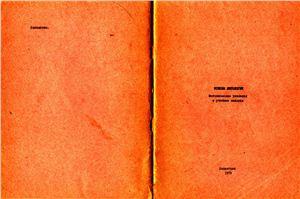 Одесский И.А. Основы литологии: методические указания и учебные задания