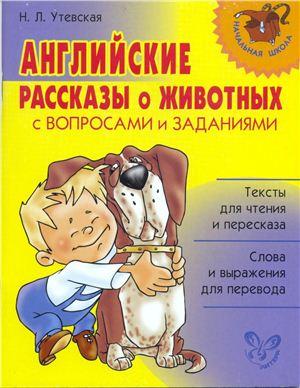 Утевская Н.Л. Английские рассказы о животных. С вопросами и заданиями
