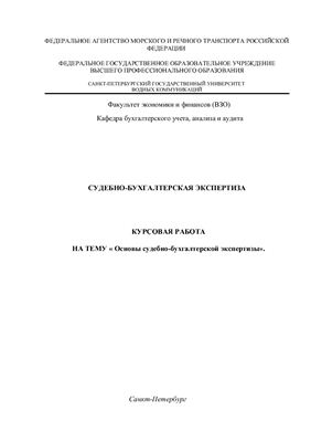 Судебно-бухгалтерская экспертиза банкротства