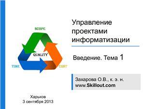 Захарова О.В. Управление проектами информатизации. Введение