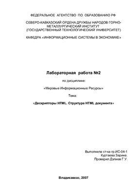 Лабораторная работа - Мировые Информационные Ресурсы - Дескрипторы HTML. Структура HTML документа