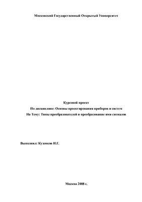 Курсовой проект - Типы преобразователей и преобразование ими сигналов