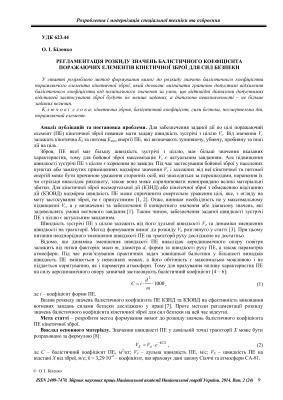 Біленко О.І. Регламентація розкиду значень балістичного коефіцієнта поражаючих елементів кінетичної зброї для сил безпеки