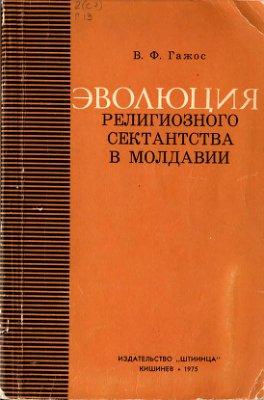 Гажос В.Ф. Эволюция религиозного сектантства в Молдавии (исторический, философский и социологический анализ)
