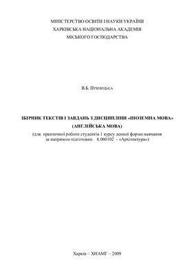 Пряницька В.Б. Збірник текстів і завдань з дисципліни Іноземна мова (англійська мова)