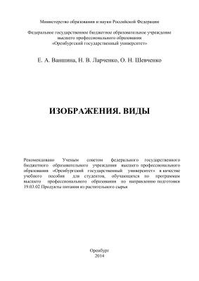 Ваншина Е.А., Ларченко Н.В., Шевченко О.Н. Изображения. Виды