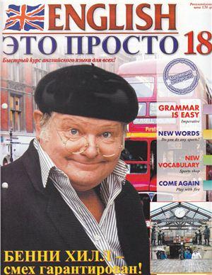 English - это просто 2003 №18