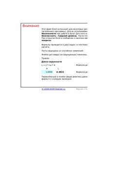 Таблицы - Вспомогательные материалы для решения задач по Теории Информации