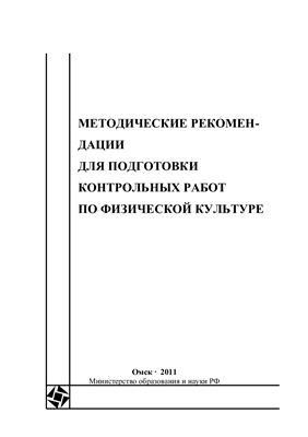 Ревенко Е.М. и др. Методические рекомендации для подготовки контрольных работ по физической культуре