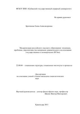 Бритикова Е.А. Модернизация российского высшего образования: тенденции, проблемы, перспективы (на материалах сравнительного исследования государственных и коммерческих ВУЗов)
