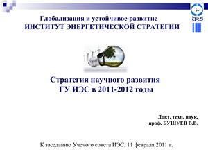 Презентация - Заседание Ученого совета ГУ ИЭС