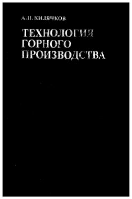 Килячков А.П. Технология горного производства