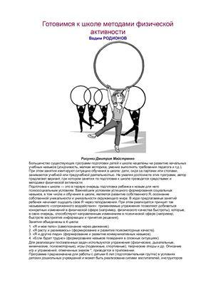 Родионов Вадим Готовимся к школе методами физической активности