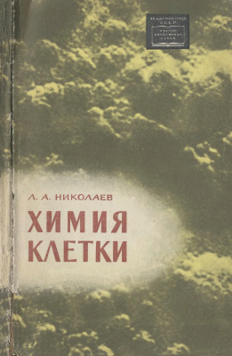 Николаев Л.А. Химия клетки