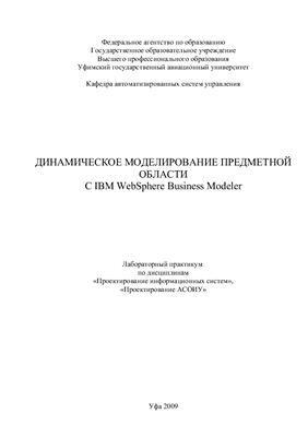 Шилина М.А., Торопова Н.Д. Динамическое моделирование предметной области с IBM WebSphere Business Modeler