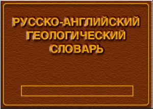 Словарь - Русско-английский геологический словарь