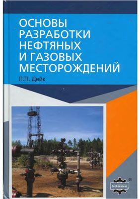 Дейк Л.П. Основы разработки нефтяных и газовых месторождений