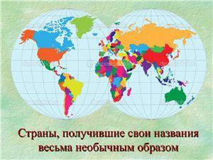 Страны, получившие свои названия весьма необычным образом