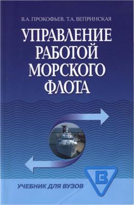 Прокофьев В.А., Вепринская Т.А. Управление работой морского флота 2007