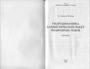 Дегтярь В.Г., Пегов В.И. Гидродинамика баллистических ракет подводных лодок