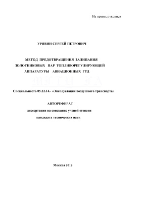 Урявин С.П. Метод предотвращения залипания золотниковых пар топливорегулирующей аппаратуры авиационных ГТД