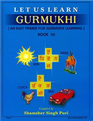 Shamsher Singh Puri. Let Us Learn Gurmukhi. Book 3