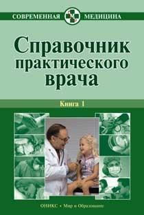 Бородулин В.И. Тополянский А.В. Справочник практического врача в 2-х книгах. Книга 1
