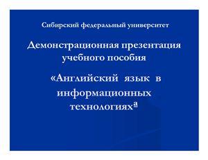 Паникарова Н.Ф. Английский язык в информационных технологиях