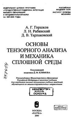 Горшков А.Г., Рабинский Л.Н., Тарлаковский Д.В. Основы тензорного анализа и механика сплошной среды