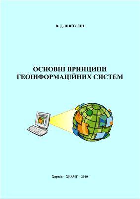 Шипулін В.Д. Основні принципи геоінформаційних систем