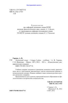 Гарник А.В. Латинский язык