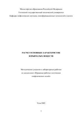 Шмарева М.Б. Расчет основных характеристик взрывчатых веществ