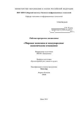 Рабочие программы дисциплин направления Экономика