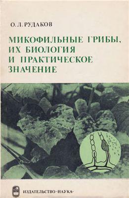 Рудаков O.Л. Микофильные грибы, их биология и практическое значение