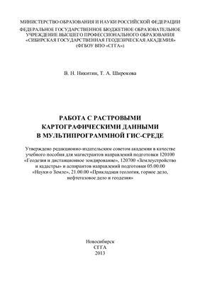 Никитин В.Н. Работа с растровыми картографическими данными в мультипрограммной ГИС-среде