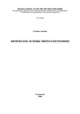 Базир Г.И. Физические основы микроэлектроники: Учебное пособие. Часть 1