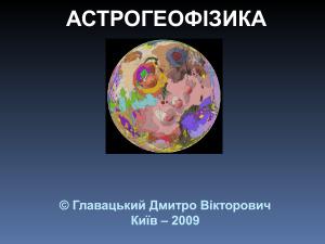Астрогеофізика