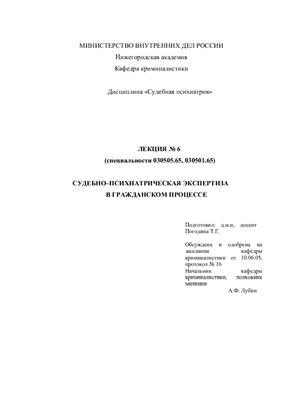 Погодина Т.Г. Судебно-психиатрическая экспертиза в гражданском процессе