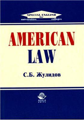 Жулидов С.Б. American Law
