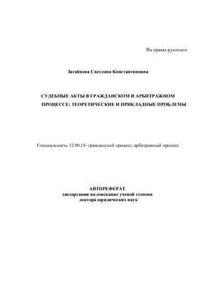 Загайнова С.К. Судебные акты в гражданском и арбитражном процессе: теоретические и прикладные проблемы