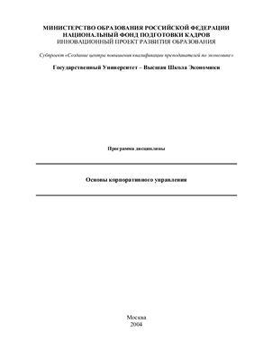 Рассказова А.Н. Основы корпоративного управления: Программа дисциплины