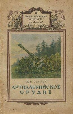 Чернов В.П. Артиллерийское орудие