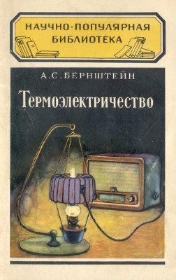 Бернштейн А.С. Термоэлектричество