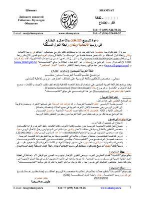 Программа курса Арабский язык для начинающих