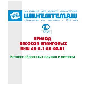 Привод насосов штанговых ПНШ 60-2, 1-25-02.01 Каталог сборочных единиц и деталей