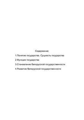 Становление и развитие белорусской государственности