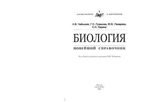 Чебышев Н.В., Гузикова Г.С., Лазарева Ю.Б., Ларина С.Н. Биология. Новейший справочник