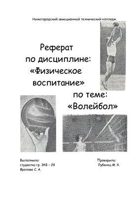 Реферат по волейболу